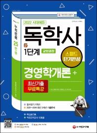 2022 시대에듀 독학사 1단계 교양과정 스피드 단기완성 경영학개론+최신기출무료특강