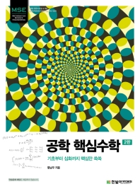 MSE 공학 핵심수학