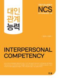 NCS 대인관계능력