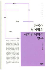 한국어 경어법의 사회언어학적 연구