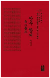 장수 황씨 이야기(빨강)