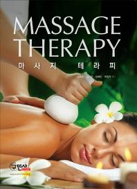 마사지 테라피(Massage Therapy)