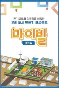 전기회로와 컴퓨팅을 이용한 우리 도시 만들기 프로젝트 마이빌 매뉴얼