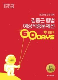 2021 ACL 김중근 형법 예상적중문제선 60 Days 2차 대비