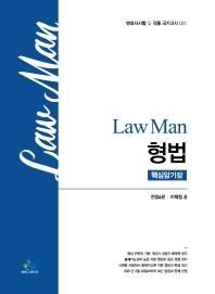 Law Man 형법 핵심암기장