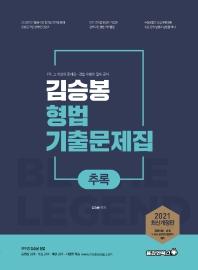 김승봉 형법 기출문제집 추록(2021)