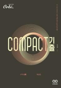오르비 Compact 기출 고등 수학 나형 해설집(2021)