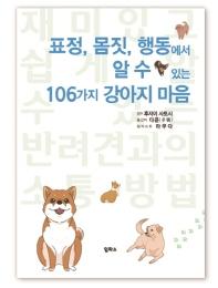 표정, 몸짓, 행동에서 알 수 있는 106가지 강아지 마음