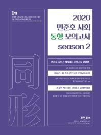 민준호 사회 동형 모의고사 Season. 2(2020)