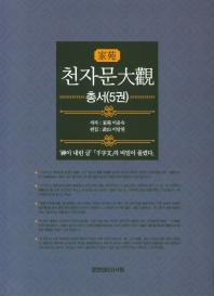 가원 천자문 대관 총서 세트