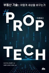 #프롭테크(#Proptech): 부동산 기술은 어떻게 세상을 바꾸는가