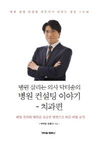 병원 살리는 의사 닥터송의 병원 컨설팅 이야기-치과편