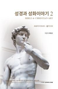 성경과 성화이야기 2 (컬러판)
