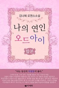 나의 연인 오드아이 [전3권/완결]