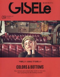 지젤 GISELE 2019.09