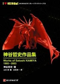 神谷哲史作品集 Works of Satosh KAMIYA 1995-2003
