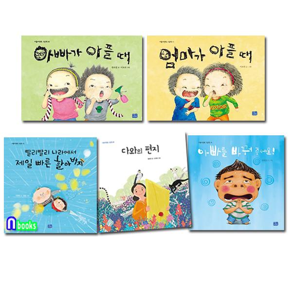 리틀씨앤톡/누리과정 유아 가족,예절,인성그림책 세트(전5권)/아빠가아플때.엄마가아플때.아빠를바꿔주세요