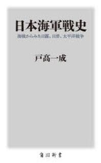 日本海軍戰史 海戰からみた日露,日淸,太平洋戰爭