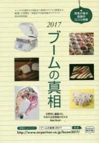ブ-ムの眞相 2017