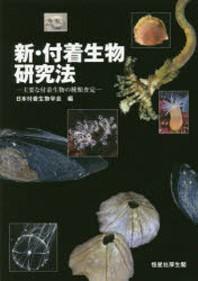 新.付着生物硏究法 主要な付着生物の種類査定