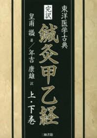完譯鍼灸甲乙經 東洋醫學古典 上.下卷 2卷セット