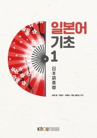 일본어기초1(1학기, 워크북포함)