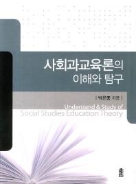 사회과교육론의 이해와 탐구