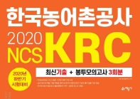 NCS 한국농어촌공사(KRC) 최신기출+봉투모의고사 3회분(2020 하반기)