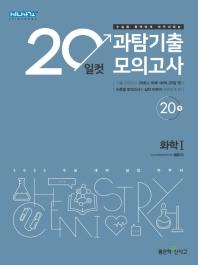 20일컷 과탐기출 모의고사 고등 화학1(2021)(2022 수능대비)