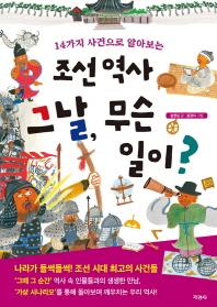 14가지 사건으로 알아보는 조선 역사 그날, 무슨 일이?