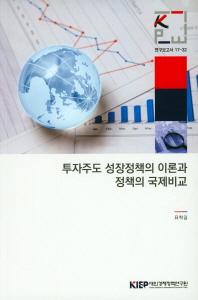 투자주도 성장정책의 이론과 정책의 국제비교