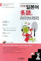 수준별 일본어 다독 라이브러리 Level 2 Vol. 1