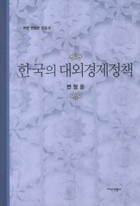 한국의 대외경제정책