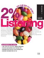 2% LISTENING(대화편) VOL. 2