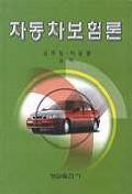 자동차보험론