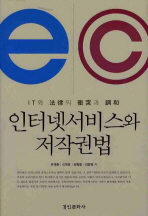 인터넷서비스와 저작권법