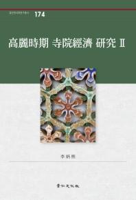 고려시기 사원경제 연구. 2