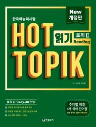 한국어능력시험 HOT TOPIK. 2: 읽기