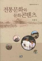 전통문화와 문화콘텐츠