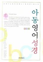 아동 영어 성경
