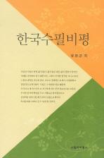 한국수필비평