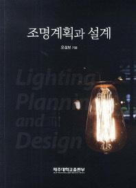 조명계획과 설계