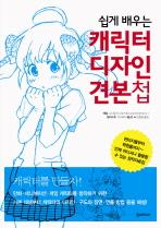 쉽게 배우는 캐릭터 디자인 견본첩