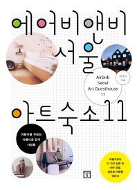 에어비앤비 서울 아트숙소 11