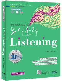 토익홀릭 LISTENING