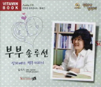 부부솔루션(CD 1장)