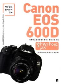 Canon EOS 600D 활용가이드