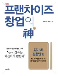 프랜차이즈 창업의 신: 김가네 김용만 편