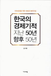 한국의 경제기적 지난 50년 향후 50년