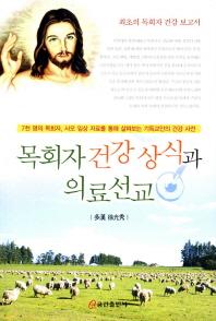 목회자 건강상식과 의료선교